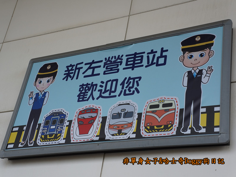 台鐵郵輪日南車站&高雄紅毛港17