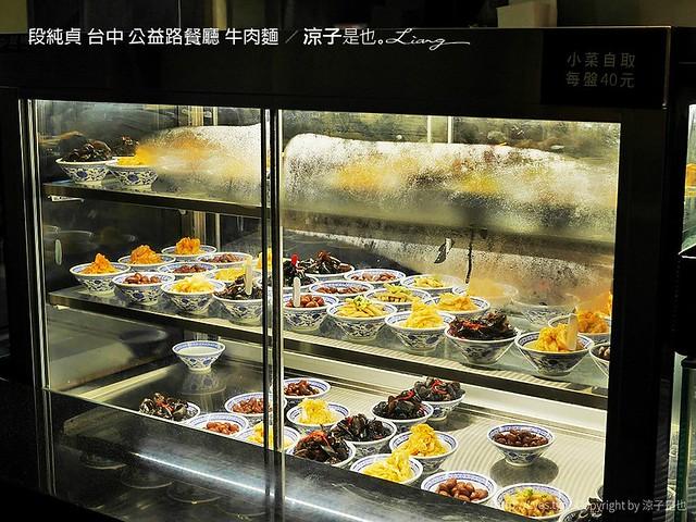 段純貞 台中 公益路餐廳 牛肉麵 7