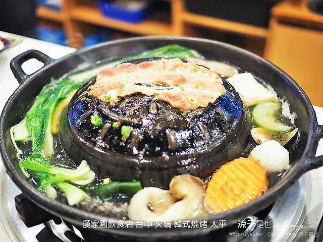 漢家園飲食店 台中 火鍋 韓式燒烤 太平 17
