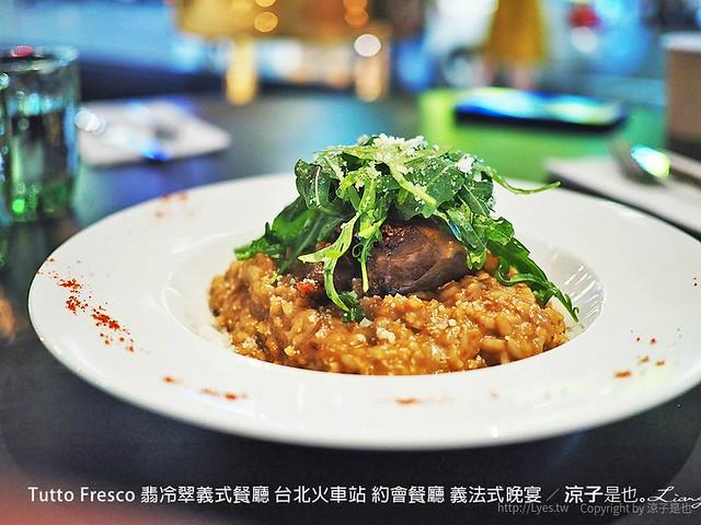Tutto Fresco 翡冷翠義式餐廳 台北火車站 約會餐廳 義法式晚宴 38