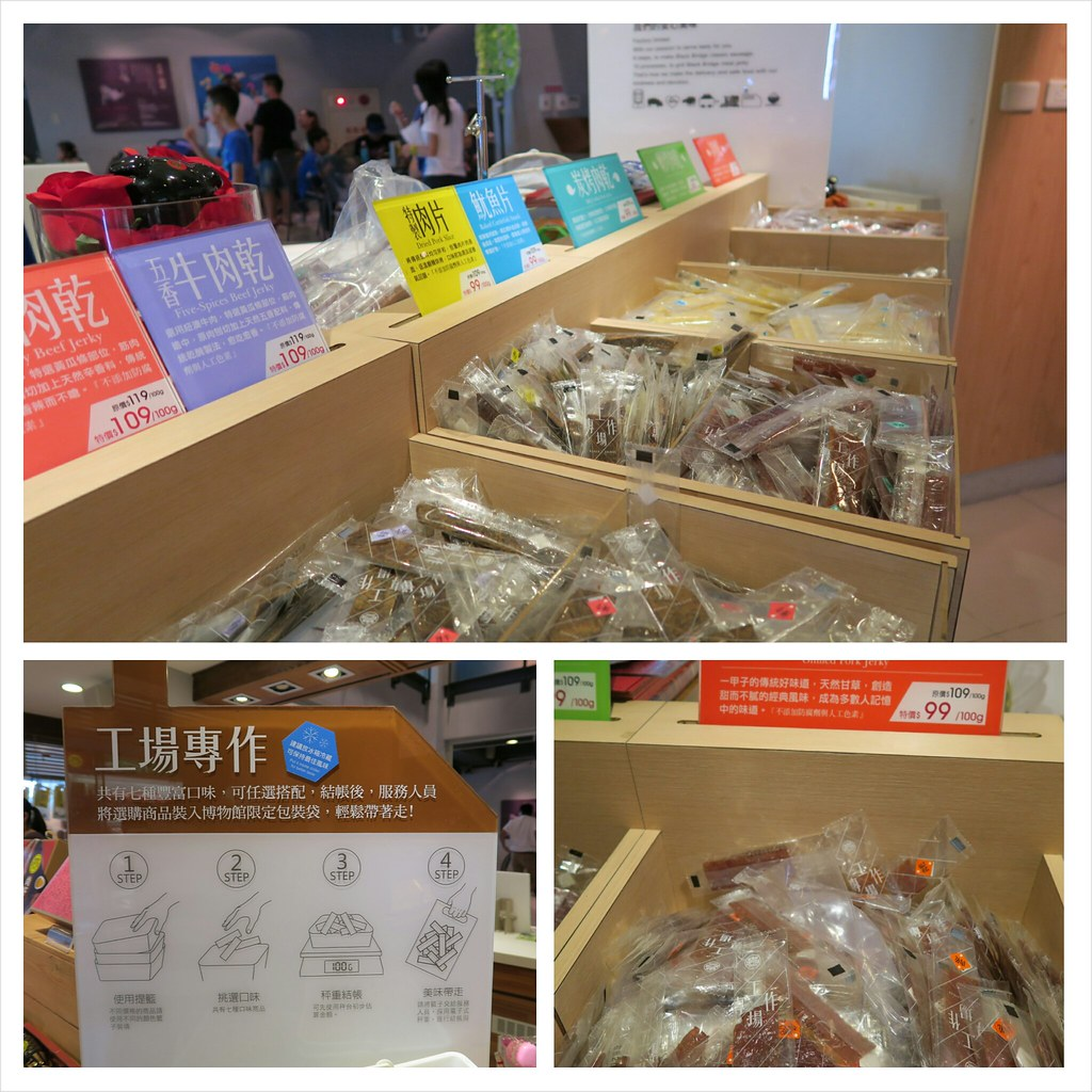 台南黑橋牌香腸博物館 (103)