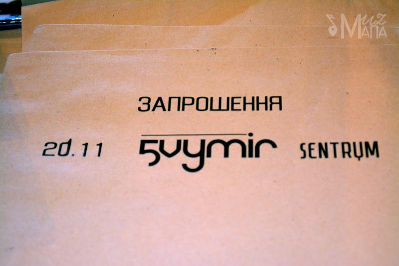 5 vymir, П'ятий вимір, альбом Містолінія, презентація альбому Містолінія у Sentrum