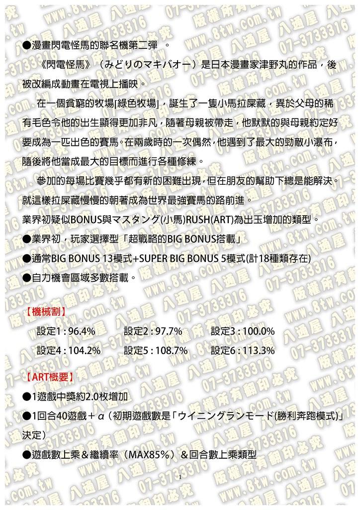 S0221閃電怪馬-到達!!日本第一的目標  中文版攻略_Page_02