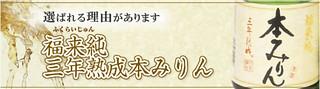 本みりん説明 by白扇酒造サイト