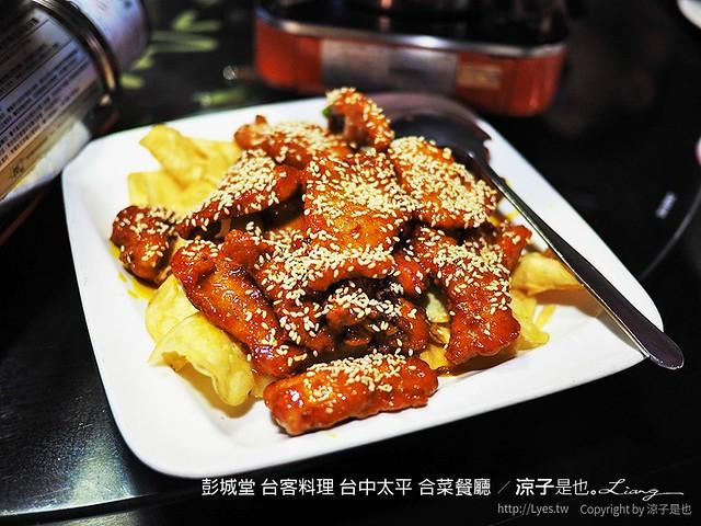 彭城堂 台客料理 台中太平 合菜餐廳 44