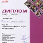 Карусель - Gran-Prix
