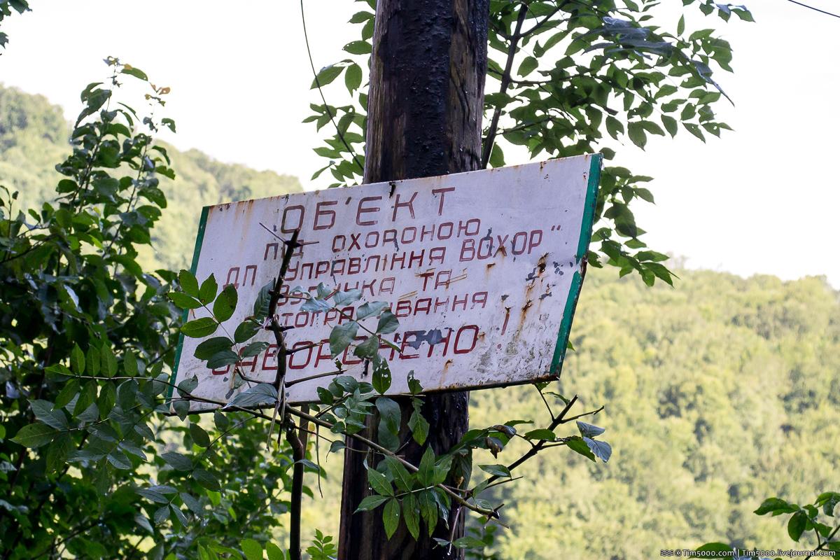 Запрещенный объект в карпатских горах