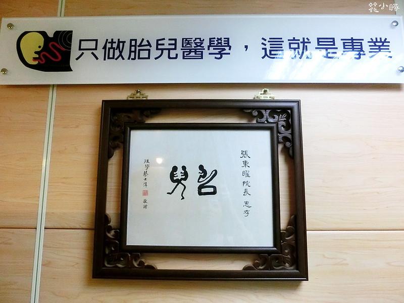 台兒高層次超音波預約費用台北推薦張東曜 (11)