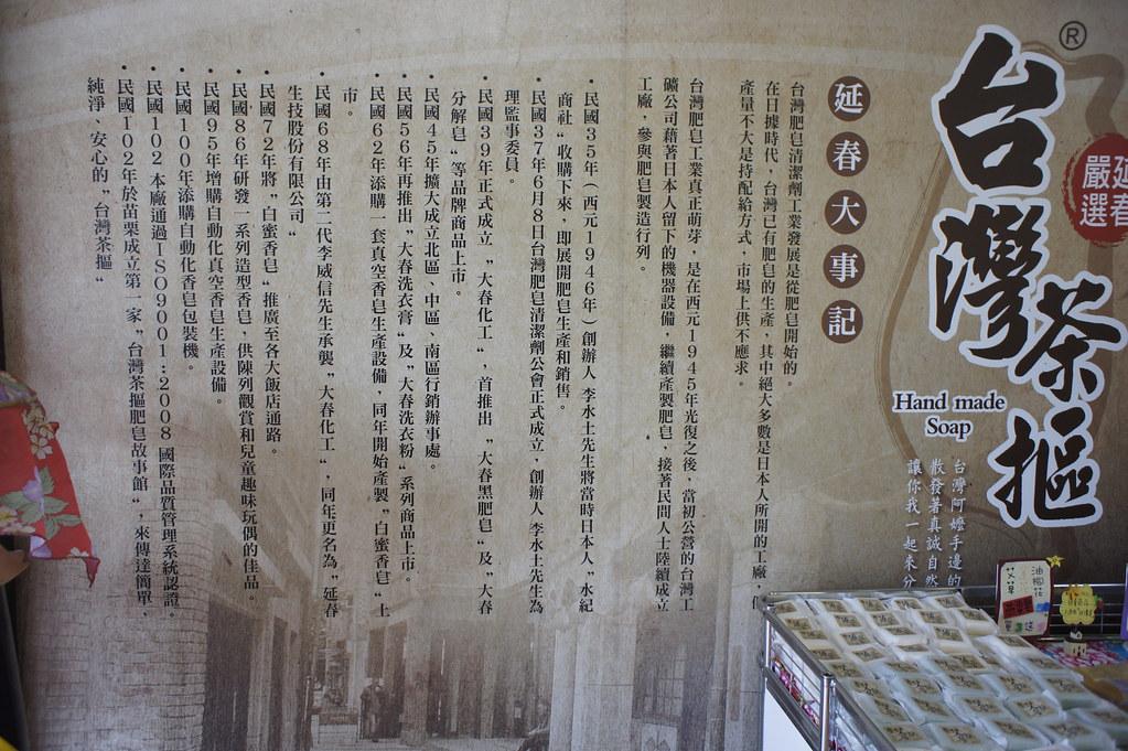 苗栗縣新屋鄉肥皂故事館 (7)
