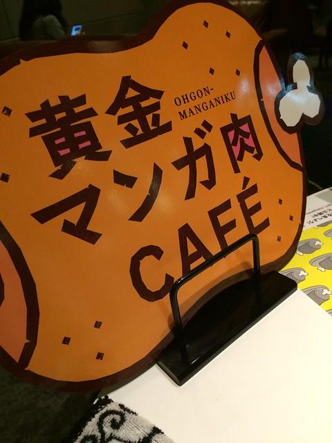 黄金マンガ肉CAFE_03