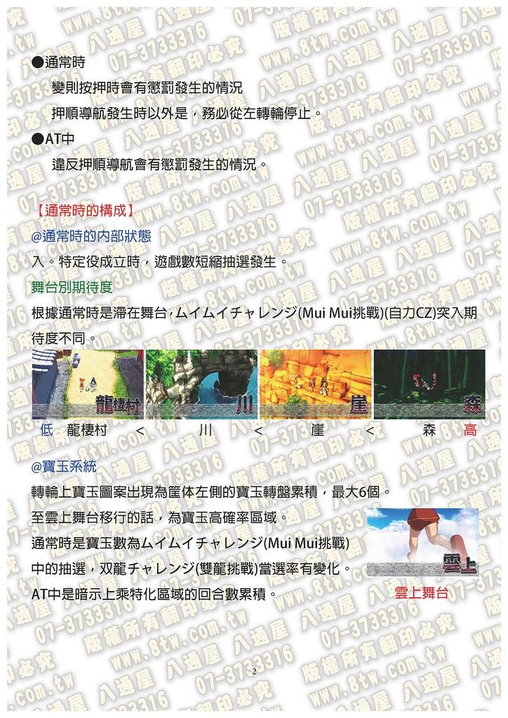 S0264龍娘 雙龍之戰鬥中文版攻略_Page_03