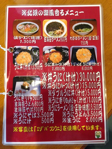 rebun-island-sakatsubo-menu01