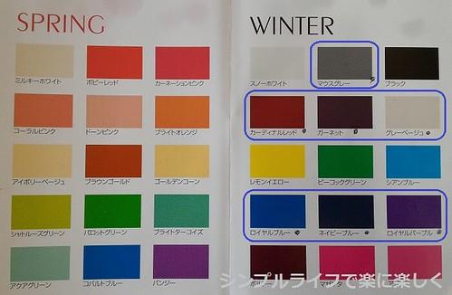 カラー診断、似合う色(スプリング&ウィンター)