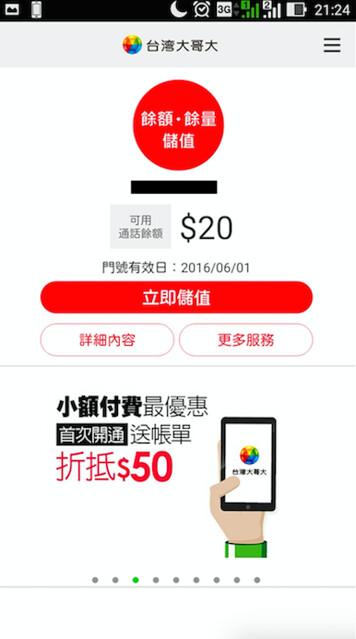 台湾モバイル アプリに入れた!