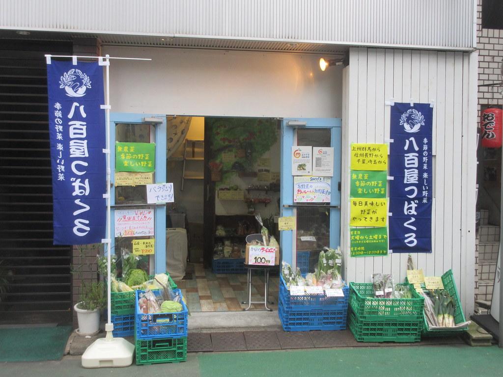 八百屋つばくろ(江古田)