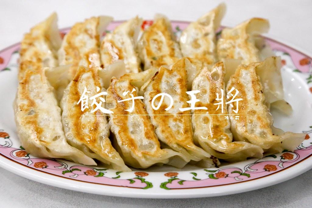 【日本名古屋自由行】美味又平價的中華料理,專賣煎餃的餃子の王將(王將餃子)。
