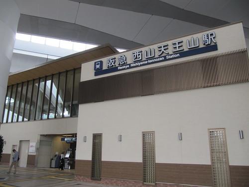 阪急西山天王山駅