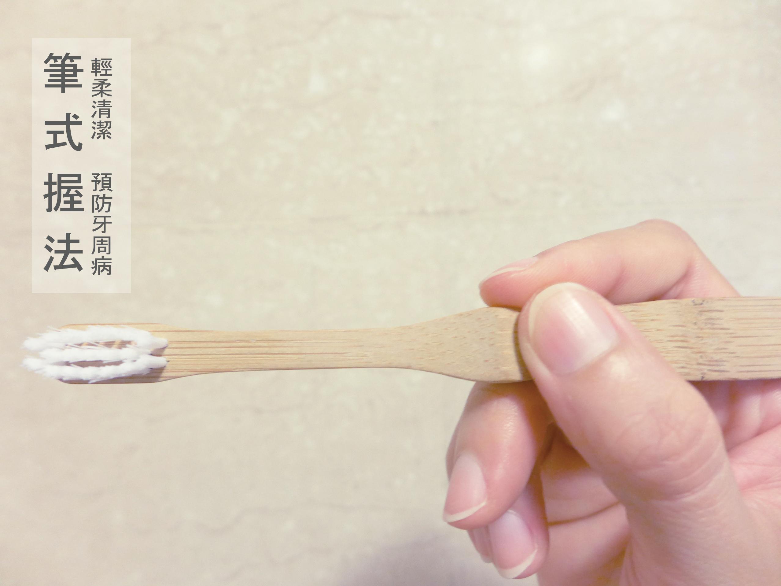 筆式握法 輕柔清潔 預防牙周病