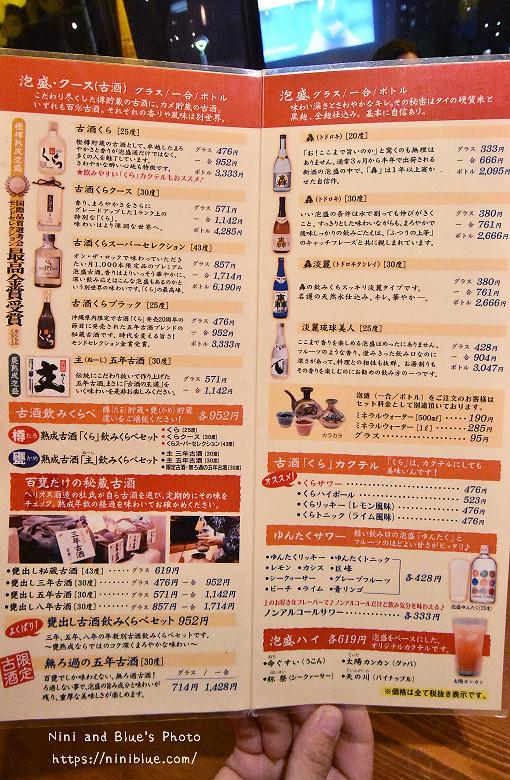 沖繩美食Helios  PUB百甕居酒屋17