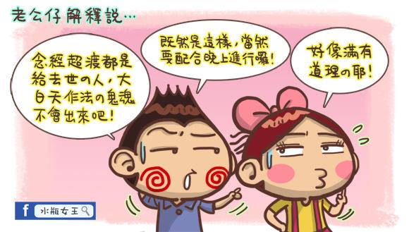 香港人在台灣生活圖文4