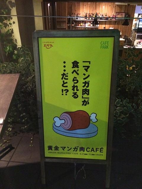 黄金マンガ肉CAFE_01