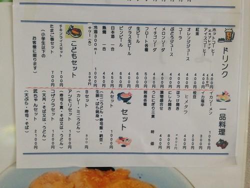 rebun-island-takechan-sushi-menu03