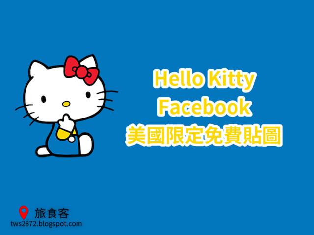 Facebook 貼圖 Hello Kitty