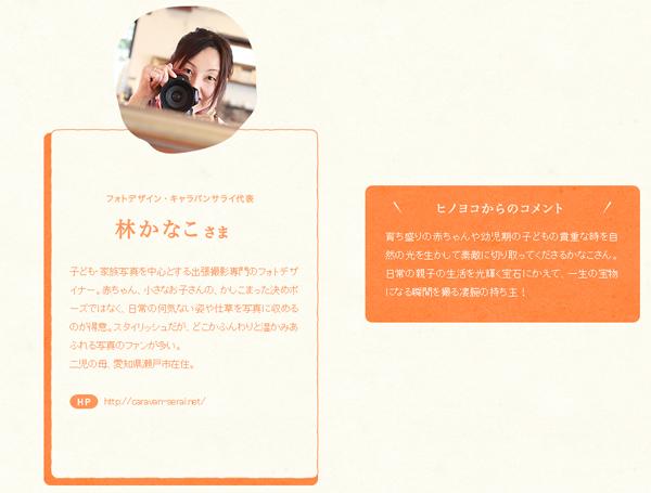 日下洋子(子育てマネージャー)氏 ヒノヨコ.com  ホームページ用写真撮影 出張撮影 人物写真