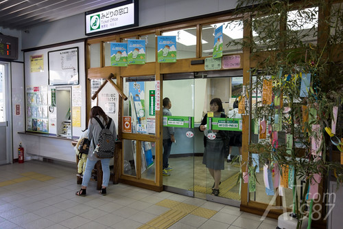 JR Miyako Station