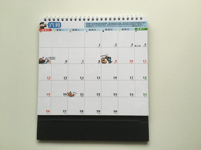 六月記事@輔大猴fjumonkey桌曆(2016)