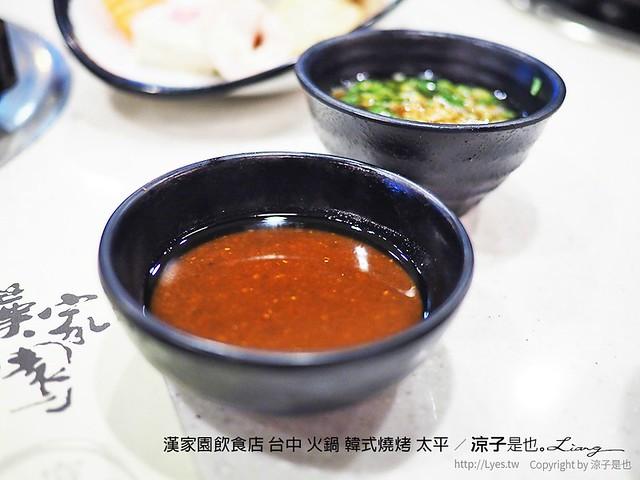 漢家園飲食店 台中 火鍋 韓式燒烤 太平 8
