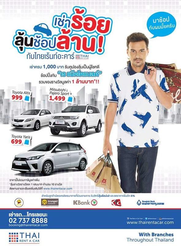 thai rent a car promo
