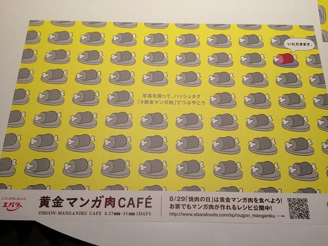 黄金マンガ肉CAFE_04