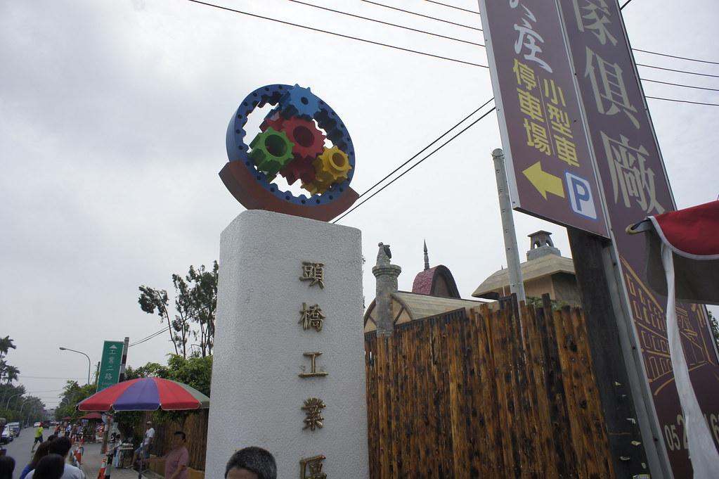 嘉義縣民雄鄉熊大庄觀光工廠 (1)