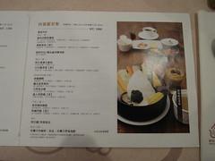 棉花田田裡甜套餐MENU@棉花田有機餐廳