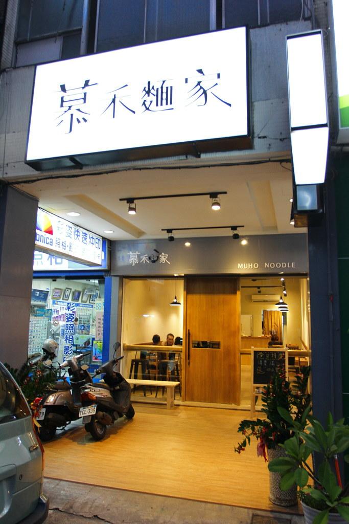 在六合路與和平路交叉口附近,這一家慕禾麵家剛開幕時候一直以為是日式拉麵店啊