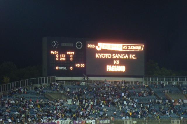2015/09 J2第33節 京都vs岡山 #01