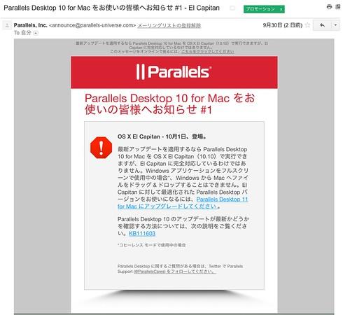 Parallels_Desktop_10_for_Mac_をお使いの皆様へお知らせ__1_-_El_Capitan