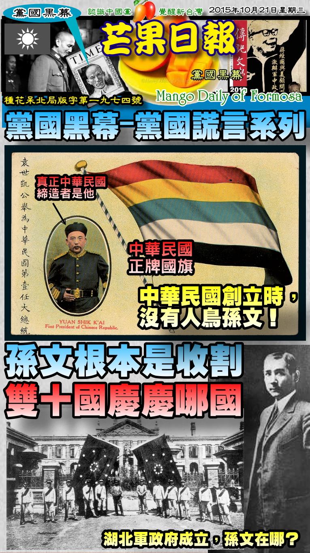 151021芒果日報--黨國黑幕--孫文根本是收割,雙十國慶慶哪國
