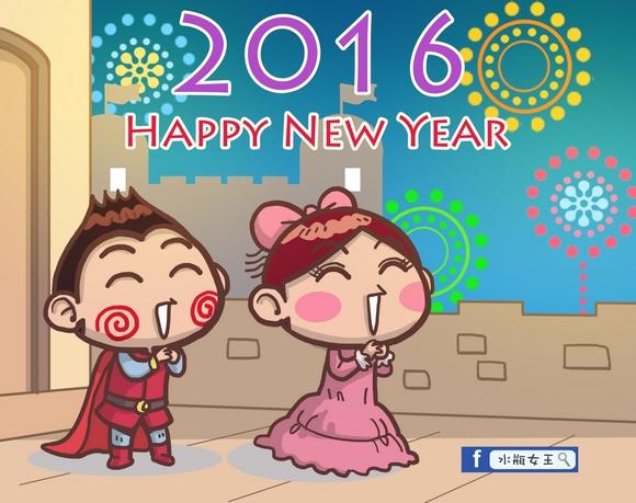 2016元旦新年賀圖水瓶女王