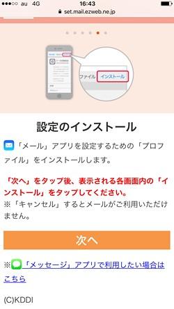 iphonekishuhen016