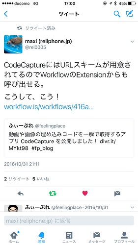 CodeCapture_Workflow_ツイート表示