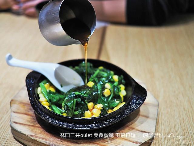 林口三井oulet 美食餐廳 屯京拉麵 7