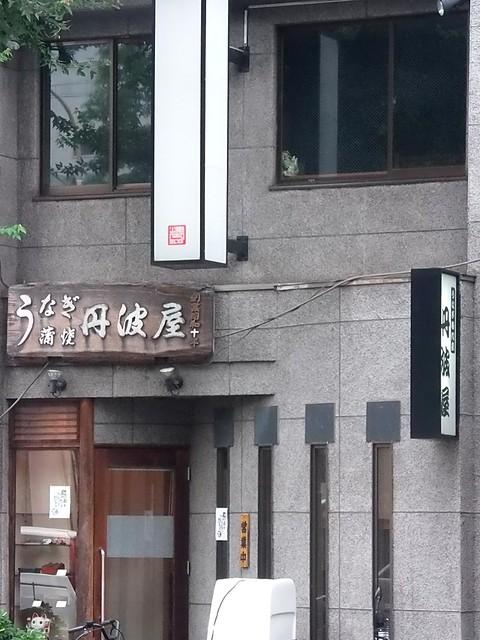 Photo:#3698 eel shop (丹波屋) By Nemo's great uncle