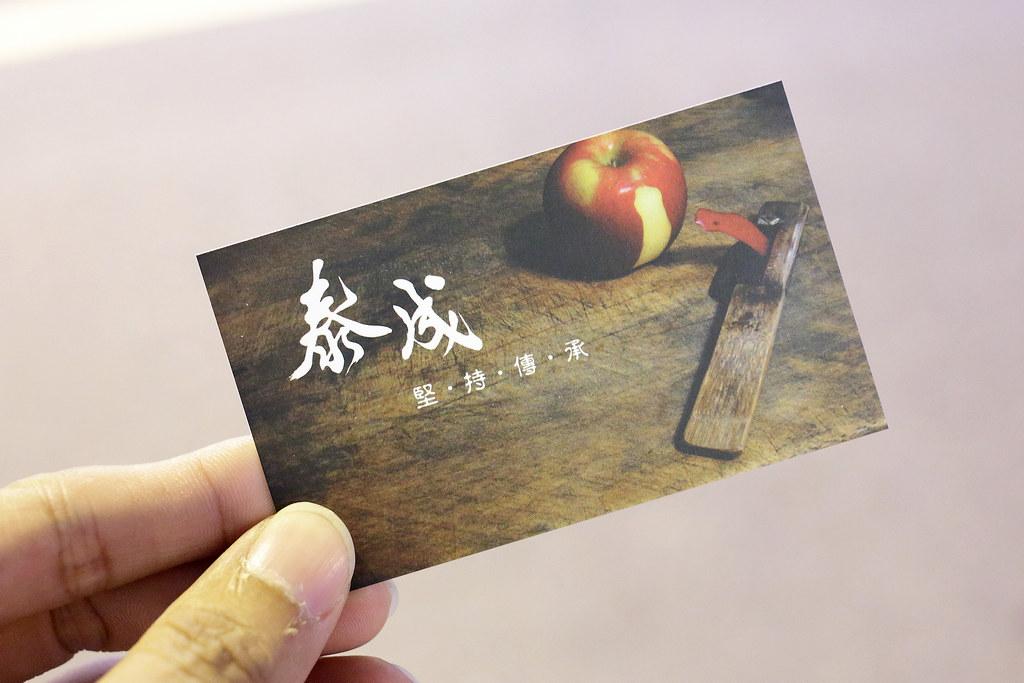 20151206-1台南-泰成水果行 (10)