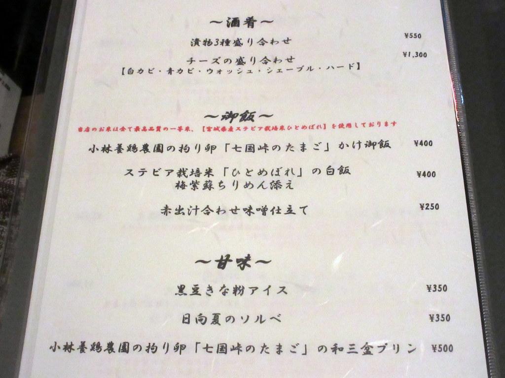 酒場留(江古田)