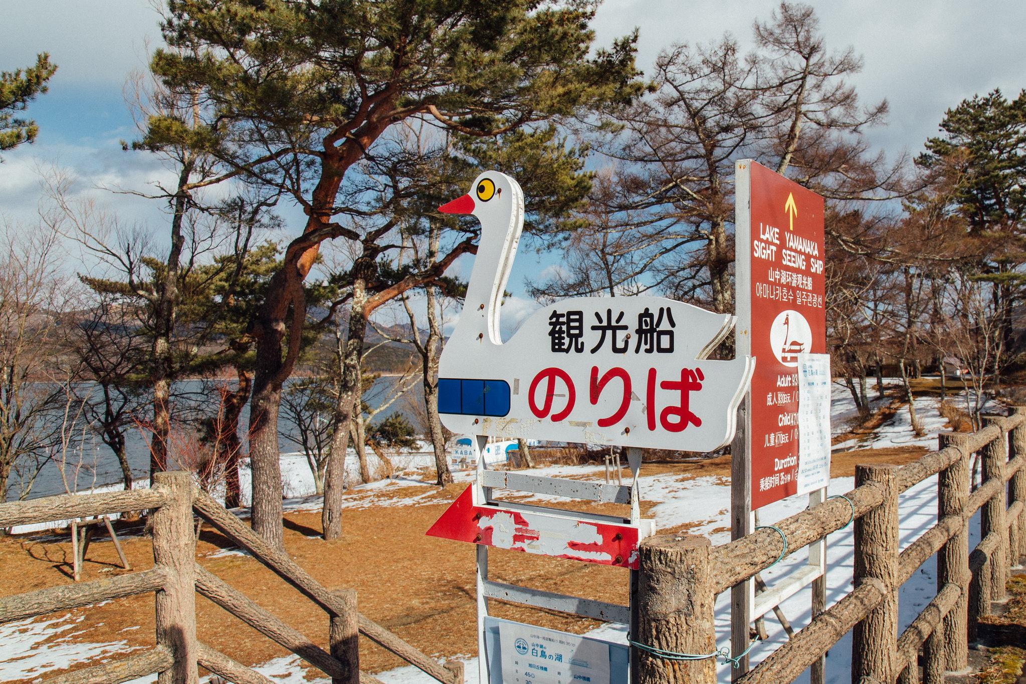 2015-01-17 山中湖キャンプと吉田うどん 004