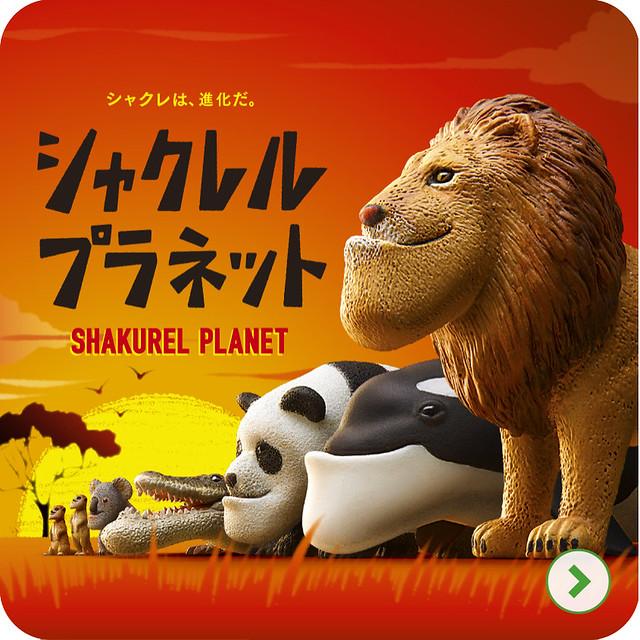 """【厚到升級,盒玩再登場!】厚到,進化了!神爆笑轉蛋""""厚到星球""""正式公開!"""