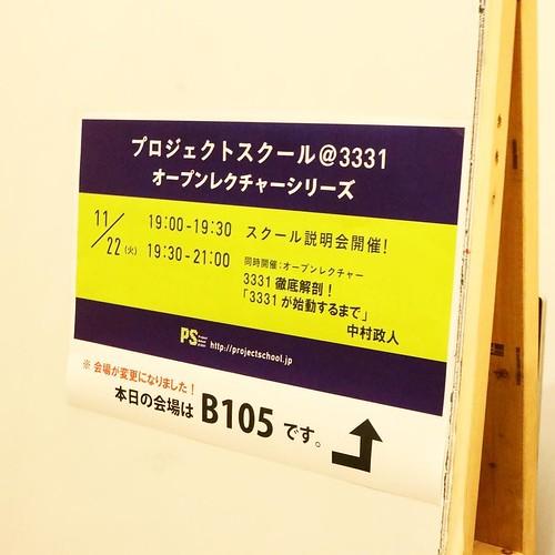前回のとか知らなかったし、スクールがなんなのかも分からないまま参加したけど、中村さんの話は面白かった