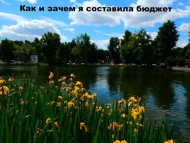 Полезная статья о том, как и зачем я составила себе бюджет | ХорошоГромко.ру